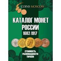 Каталог-справочник Coins Moscow. Монеты Императорской России 1682-1917 годов.
