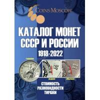 Каталог-справочник Coins Moscow. Монеты СССР и России 1918-2022 годов.