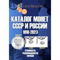 Каталог монет Евро из недрагоценных металлов и банкнот 1999-2022 CoinsMoscow (с ценами)