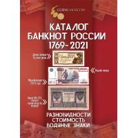 Каталог-справочник Coins Moscow. Банкноты России 1769-2021 года