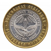 10 рублей 2014 год. Россия. Республика Ингушетия (из обращения)