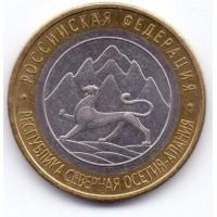 10 рублей 2013 год. Россия. Республика Северная Осетия-Алания (из обращения)
