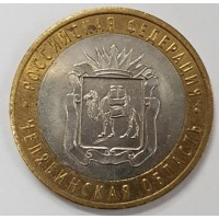 10 рублей 2014 год. Россия. Челябинская область (из обращения)