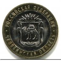 10 рублей 2014 год. Россия. Челябинская область