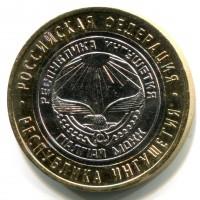 10 рублей 2014 год. Россия. Республика Ингушетия