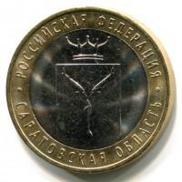 10 рублей 2014 год. Россия. Саратовская область (АЦ)