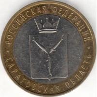 10 рублей 2014 год. Россия. Саратовская область (из обращения)