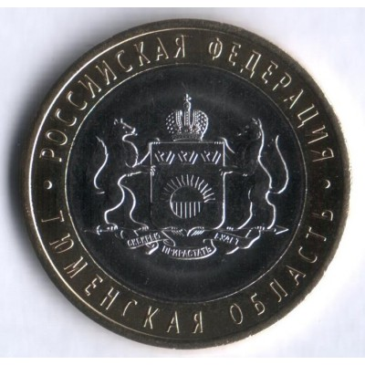 10 рублей 2014 год. Россия. Тюменская область