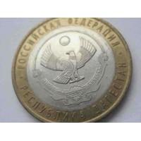 10 рублей 2013 год. Россия. Республика Дагестан. (из оборота)