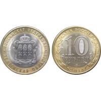 10 рублей 2014 год. Россия. Пензенская область