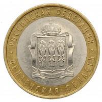 10 рублей 2014 год. Россия. Пензенская область (из обращения)