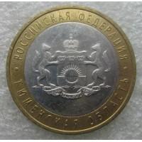10 рублей 2014 год. Россия. Тюменская область (из обращения)