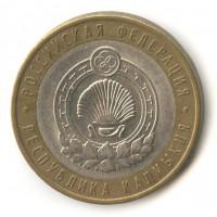 10 рублей 2009 год. Россия. Республика Калмыкия (ММД)