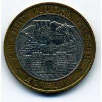 10 рублей 2002 год. Россия. Дербент.