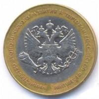 10 рублей 2002 год. Россия. Министерство Экономического Развития Российской Федерации.