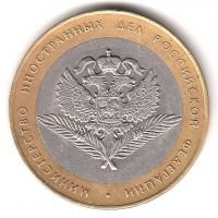 10 рублей 2002 год. Россия. Министерство Иностранных Дел Российской Федерации.
