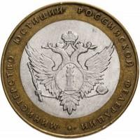 10 рублей 2002 год. Россия. Министерство Юстиции Российской Федерации.