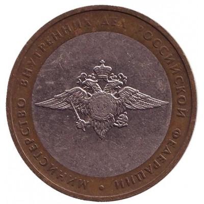 10 рублей 2002 год. Россия. Министерство Внутренних Дел Российской Федерации.