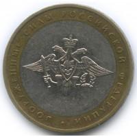 10 рублей 2002 год. Россия. Вооруженные Силы Российской Федерации.