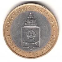 10 рублей 2008 год. Россия. Астраханская область (ММД)