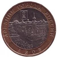 10 рублей 2008 год. Россия. Азов (ММД)