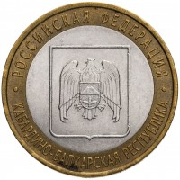 10 рублей 2008 год. Россия. Кабардино-Балкарская Республика (ММД)