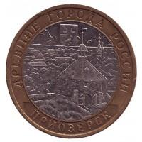 10 рублей 2008 год. Россия. Приозерск (СПМД)
