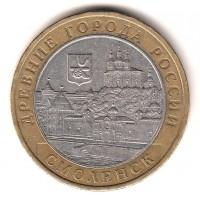 10 рублей 2008 год. Россия. Смоленск (ММД)