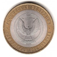 10 рублей 2008 год. Россия. Удмуртская республика (СПМД)