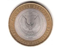 10 рублей 2008 год. Россия. Удмуртская республика (ММД)