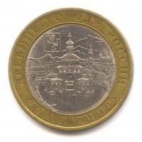 10 рублей 2008 год. Россия. Владимир (СПМД)