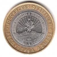 10 рублей 2009 год. Россия. Республика Адыгея (СПМД)