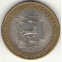 10 рублей 2009 год. Россия. Еврейская автономная область (ММД)