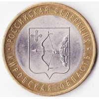 10 рублей 2009 год. Россия. Кировская область