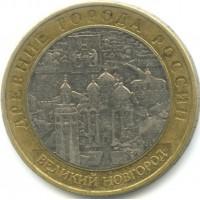 10 рублей 2009 год. Россия. Великий Новгород (ММД)