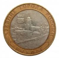 10 рублей 2009 год. Россия. Выборг (ММД)