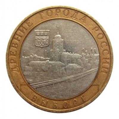 10 рублей 2009 год. Россия. Выборг (СПМД)