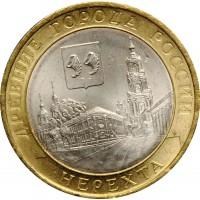 10 рублей 2014 год. Россия. Нерехта