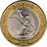 10 рублей 2015 год. Россия. Окончание Второй Мировой войны.