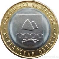 10 рублей 2018 год. Россия. Курганская область.