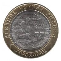 10 рублей 2018 год. Россия. Гороховец, Владимирская область (1168 г.)