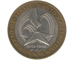 10 рублей 2005 год. Россия. 60-я годовщина Победы в ВОВ 1941-1945 г.г. (СПМД)