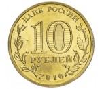 10 рублей Гальваника (с 2010 г. - Н/В.)