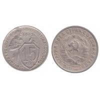 15 копеек 1932 год. СССР
