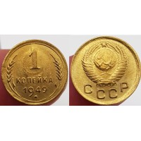 1 копейка 1949 год. СССР
