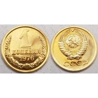 1 копейка 1976 год. СССР