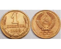 1 копейка 1989 год. СССР.