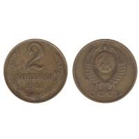 2 копейки 1961 год. СССР