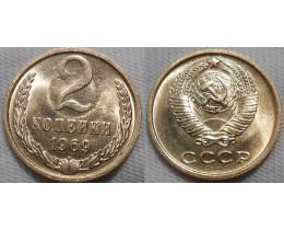 2 копейки 1969 год. СССР (АЦ)