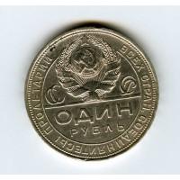 1 рубль 1924 год. СССР (П•Л), серебро (№6)